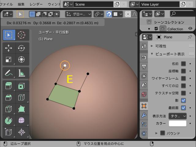 3DCGソフト「Blender」の使い方 ...